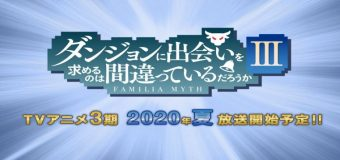 [Noticia] Danmachi anuncia 3ra. Temporada y OVA para el 2020